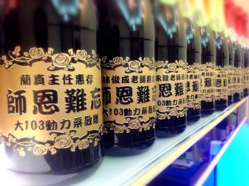 圖騰香檳畢業紀念系列